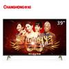 Changhong/长虹 39D3F 39英寸64位24核智能网络LED平板液晶电视机 1899元