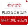 京东 PLUS DAY狂欢日 全品类活动 全品类优惠券领满800减50全品类优惠券等