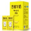 新希望 香蕉牛奶饮品200ml*12盒(新老包装交替发货) 29.8元