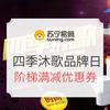 苏宁易购  四季沐歌品牌日 满499-20、799-50、1399-100、1999-150元优惠券