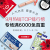 多庆屋中文官方商城 9月热销TOP排行榜专场 满6000免首重