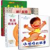 《小鸡鸡的故事》+《乳房的故事》+《和孩子谈谈性》+《呀屁股》 共4册 57元包邮(需用券)