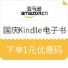 亚马逊中国 欢阅中秋国庆  Kindle电子书下单1元优惠码