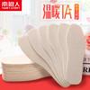 Nan ji ren 南极人 透气吸汗毛毡鞋垫 6双 9.9元(需用券)