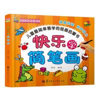 《快乐学简笔画》儿童简单易学的绘画启蒙书