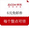 京东 6元免邮券 每个整点可领,还有199-15元全品类券