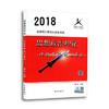 《2018风中劲草 考研思想政治理论》 20元包邮(需用券)