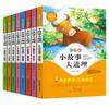 《影响孩子一生的小故事大道理》注音版  全集8册 26.8元包邮(需用券)