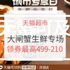 天猫超市 城市专享日 大闸蟹专场 移动端领满399减100、满499减210元优惠券,前X分钟限时半价