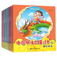 《中国古代神话故事》(共20册)