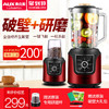 AUX/奥克斯 HX-PB1253破壁料理机养生家用全自动多功能搅拌机豆浆 299元