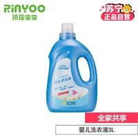 玲瑶宝宝婴儿洗衣液3L 新生儿童尿布衣物洗涤剂瓶装有香味