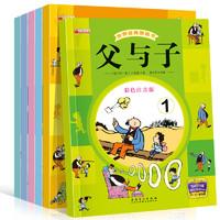 《父与子》漫画注音版 全6册
