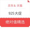 """京东&天猫 925大促 3C家电品类 """"绝对值""""精选汇总"""