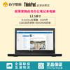 好价格 ThinkPad X270-05CD 12.5英寸笔记本电脑(I5-6200U 8G 500G+128G固态) 7399元