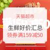 天猫超市 生鲜好价汇总 领券满159减50,虾蟹、牛肉、速冻食品等多款好价