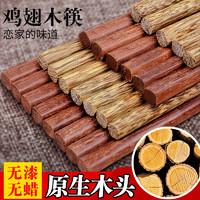 鸡翅木筷子 10双    9.9元(需用券)