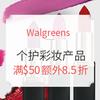 Walgreens 精选个护彩妆产品(含MAYBELLINE、L'OREAL PARIS等) 品牌专场第二件半价+满$50额外8.5折