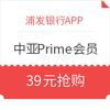 浦发手机银行×中国亚马逊Prime会员 1折购 39元/年