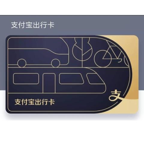 射击宝支付卡含哈喽地铁季卡/公交5折/单车8折md飞行出行游戏秘籍图片