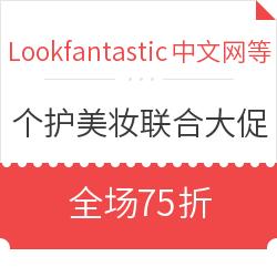 海淘活动:Lookfantastic中文网等 100+个护美妆品牌联合大促