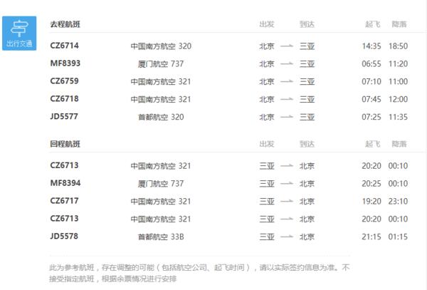 南方/厦门/首都航空 北京-三亚5天往返含税