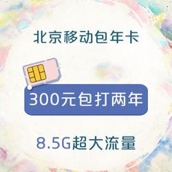 校园卡 包年卡 手机卡 上网卡 北京 300元包打两年