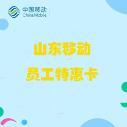 China Mobile 中国移动  14元包1000分钟+500M流量