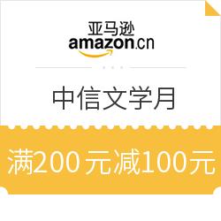 亚马逊中国 中信文学月促销专场