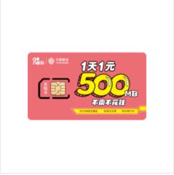 湖北移动 天悦卡(1元500M/天,首月减免月费,存50元送50元)
