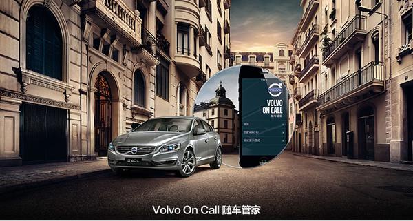 VOLVO 沃尔沃 S60L 线上专享优惠