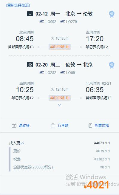 波兰航空年度大促 北京-欧洲多地