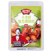 极美滋 小龙虾复合调味料 香辣龙虾料 炒菜料35g