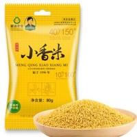 蒙清 杂粮 有机 小香米 80g (清水河 小米)