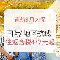 南航9月国际机票大促 价格已出炉!(还可领券)