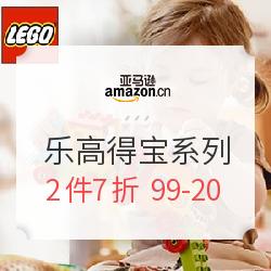 亚马逊中国 玩具节 乐高得宝系列专场