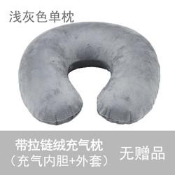 唯游 充气U型枕