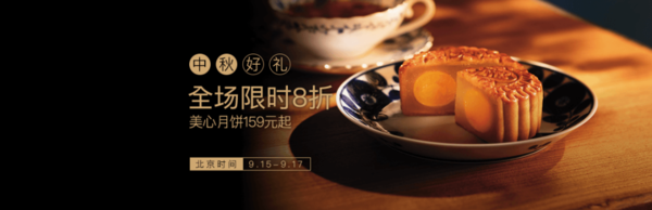 西集网 中秋团圆 月饼酒饮专场