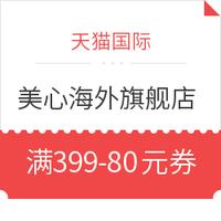 天猫国际 美心海外旗舰店 中秋节优惠券