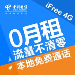 4GiFree卡0月租 开学季 京津冀本网拨打免费 手机卡上网卡号码卡电话卡流量