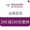 京东全球购 日用百货 299减100优惠券,叠加3件8折,话题互动赢虎牌保温杯
