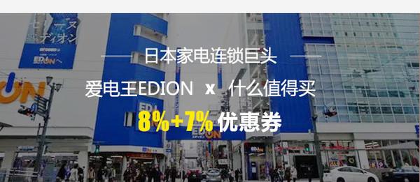 什么值得买 X 爱电王(EDION)