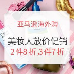 亚马逊海外购 美妆大放价促销
