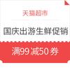 天猫超市 国庆出游 生鲜促销 领满99减50券