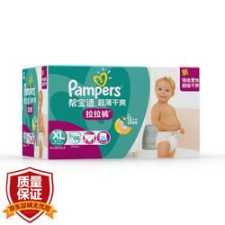 帮宝适(Pampers)超薄干爽 婴儿拉拉裤 加大号XL108片裤型纸尿裤尿不湿