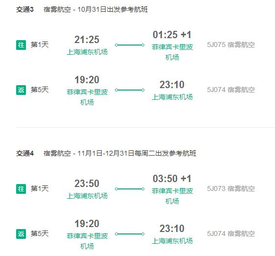 多家航司 上海直飞长滩岛4-6天往返含税
