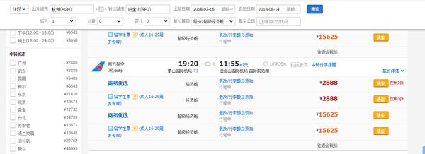 杭州-旧金山7月出发特价往返机票