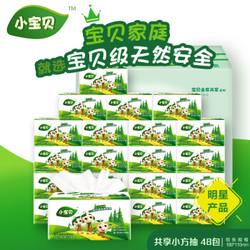 小宝贝 原生林木浆小方抽 120抽*48包*2件+小宝贝 有芯卷纸 3层 140g*27卷*3件