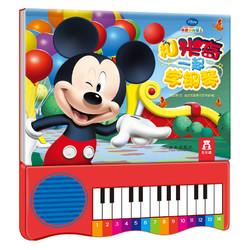 《米奇妙妙屋 和米奇一起学钢琴》