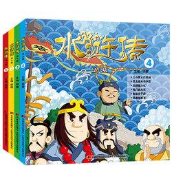 《水浒传 幼儿版》套装4册